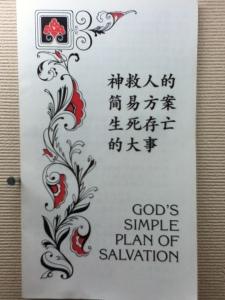 Sunday Wx, Gospel in Chinese 042