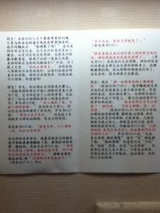 Sunday Wx, Gospel in Chinese 049